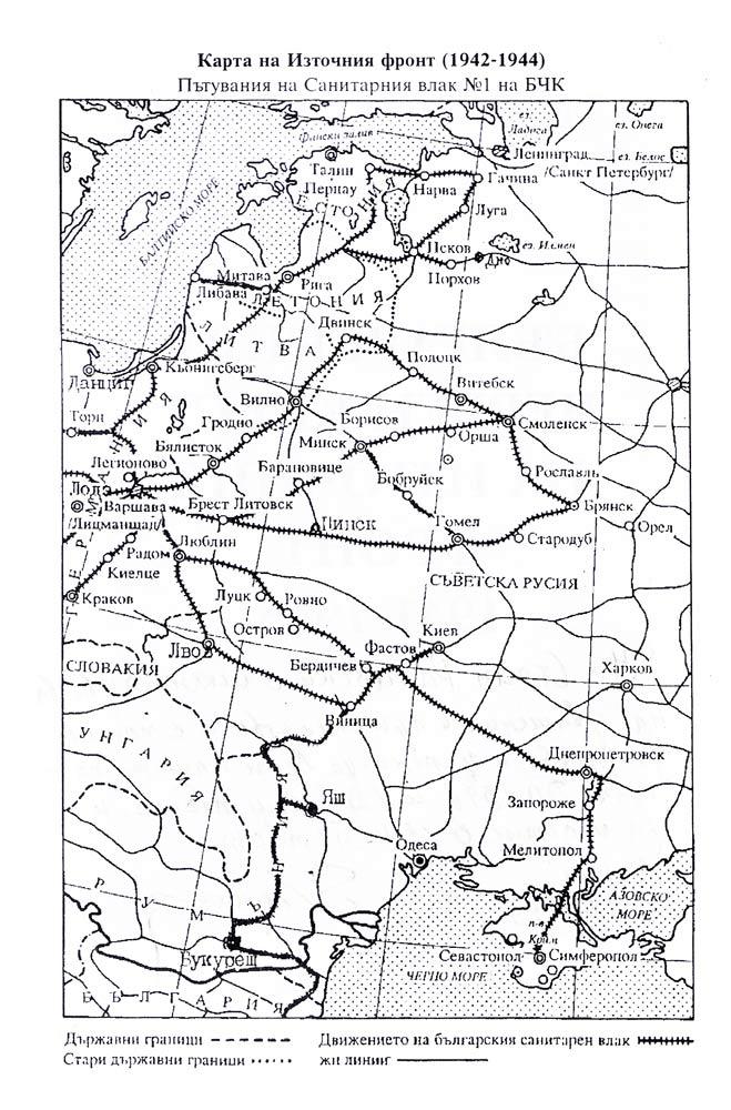 Bulgarisches Rotes Kreuz Ostfrontmission 1941 - 45, Route des Sanitätszuges, Privatarchiv St. R